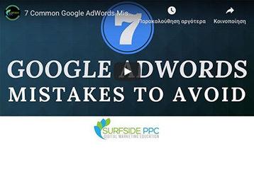 λάθη που κάνουμε στα google ads