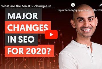 Αλλαγές στον αλγόριθμο της Google το 2020